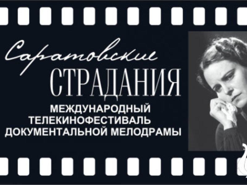 За год в Саратове пройдут три международных кинофестиваля