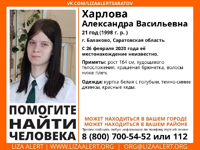 Работа для девушек в саратовской области работа в омске неофициально для девушек