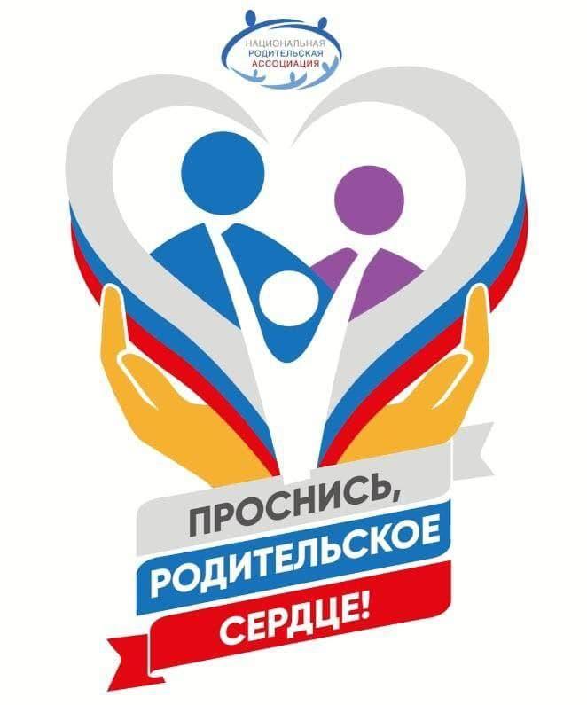 В России стартовала акция «Проснись, родительское сердце»