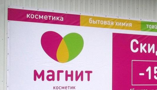 Любитель аромата Lacoste ограбил «Магнит-Косметик»