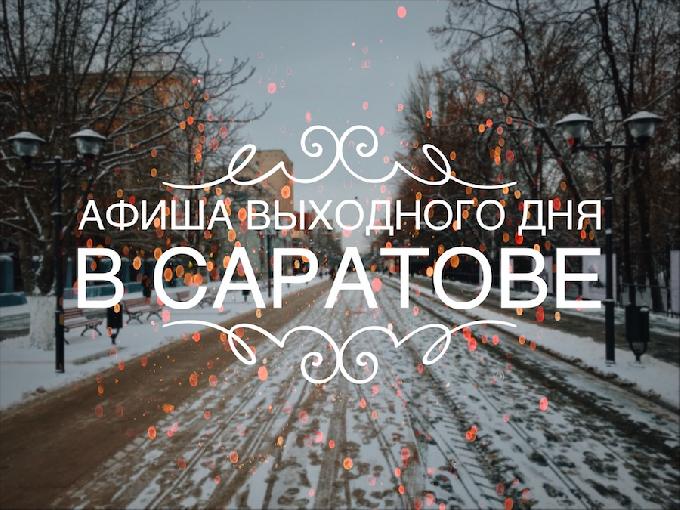Машенька саратов мужской клуб сайт мужской клуб москва