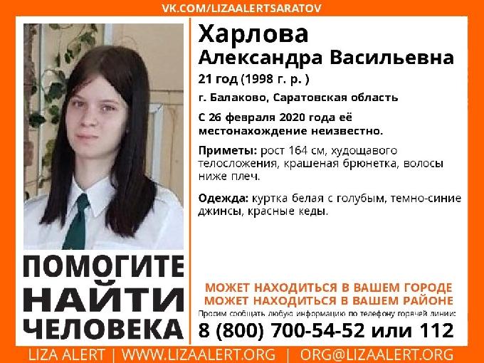Пропавшая в Саратовской области девушка найдена мертвой