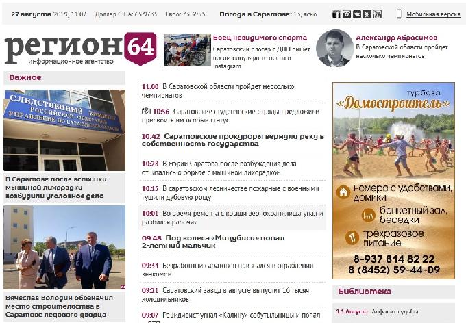 ИА «Регион 64» сообщает о возможных перебоях в работе сайта