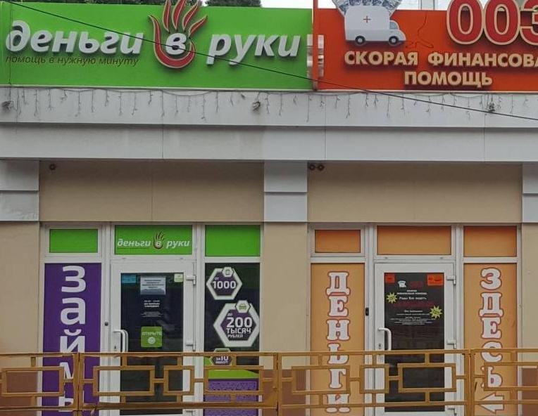 В Саратовской области налетчик в маске ограбил офис микрозаймов
