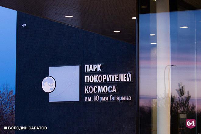 Парк покорителей Космоса им. Юрия Гагарина