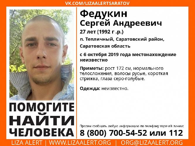 Под Саратовом пропал 27-летний мужчина