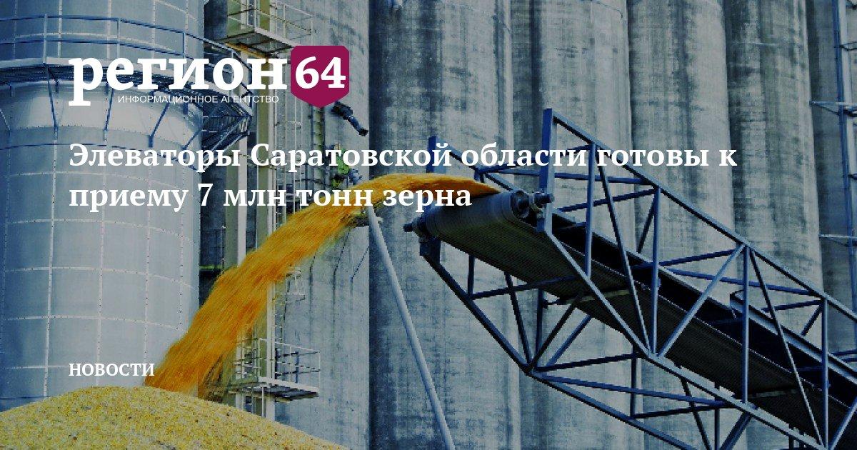 Список элеваторов саратовской области блок цилиндров на транспортер 4