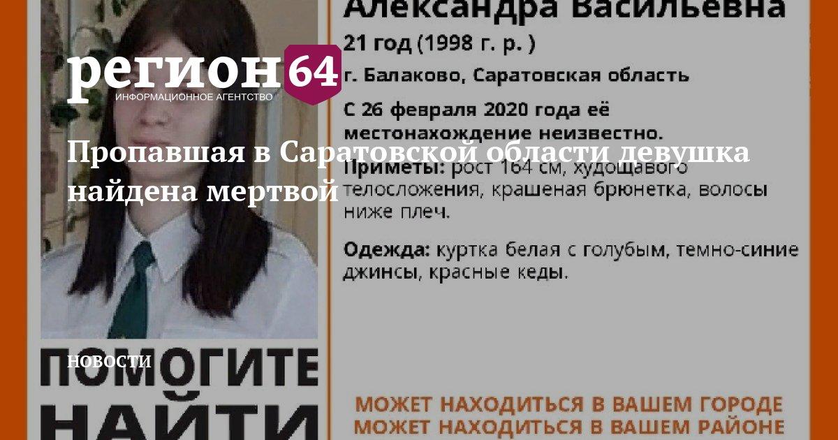 Работа для девушек в саратовской области работа для девушек россии