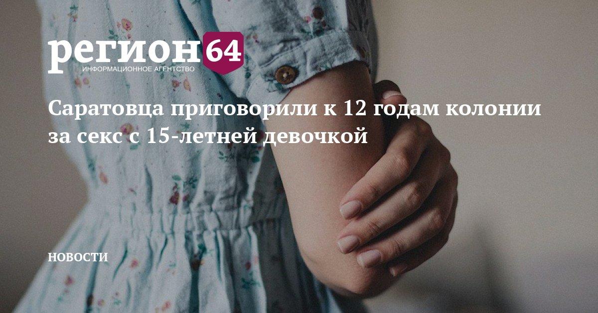 Sex S 10 Letnei Devockoi